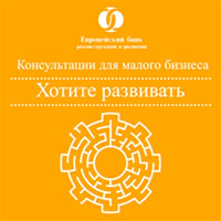 http://www.ebrd.com/work-with-us/advice-for-small-businesses/kyrgyz-republic.html%20